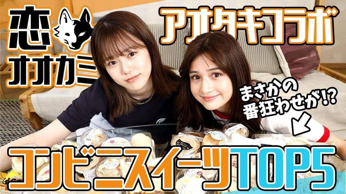 """川口葵&Taki(FANY)、『恋オオカミ』での""""推し""""を暴露! Taki公式YouTubeチャンネルにて特別コラボ動画公開"""