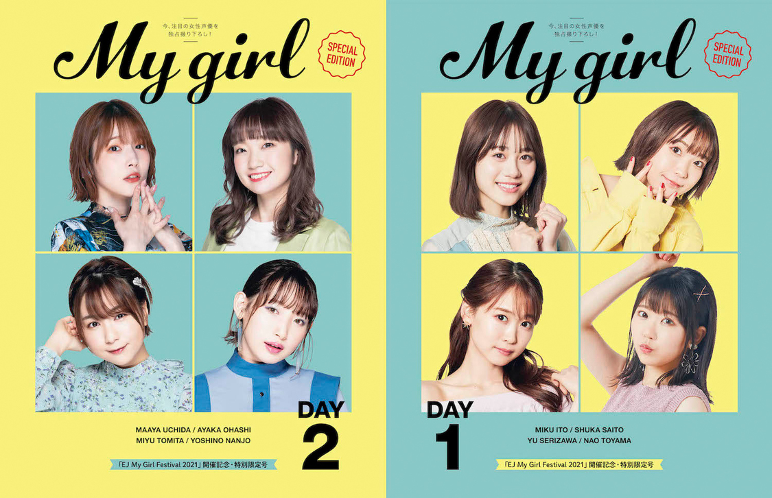 『My Girl 〜EJ My Girl Festival 2021 Special Edition〜』表紙/裏表紙(イメージ)