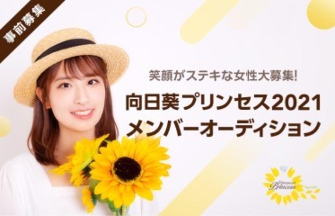 <向日葵プリンセス2021オーディション>、ミクチャ/mysta最終面談4名決定!