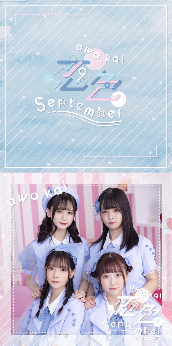 元HKT48 冨吉明日香プロデュース・泡恋、1st SG「恋色September」ジャケ写公開!
