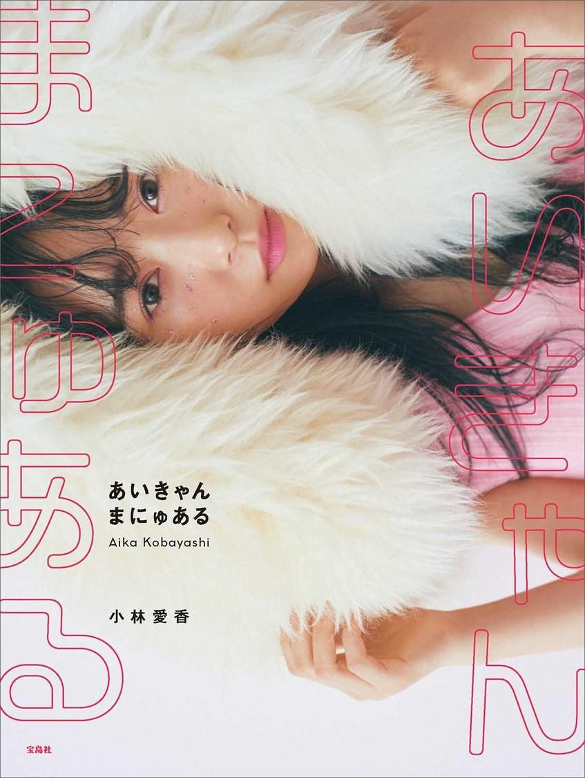 声優・小林愛香、撮り下ろしグラビア満載!「手に取った瞬間からハッピーになること間違いなしです」初パーソナルブック発売