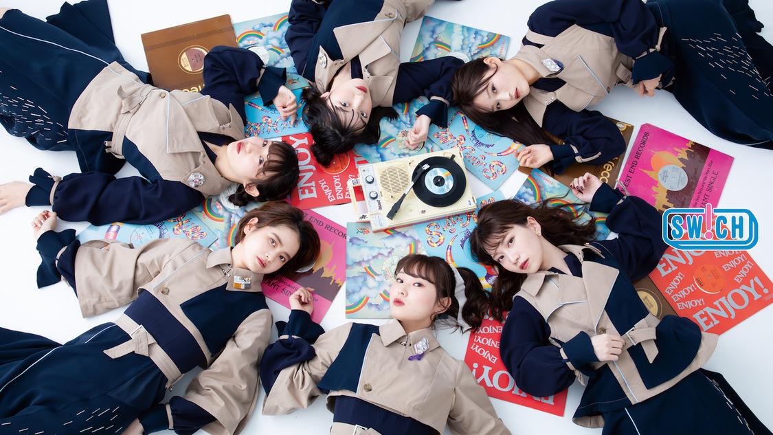 SW!CH、メンバープロデュースによる「ラヴゴナ」MV公開!