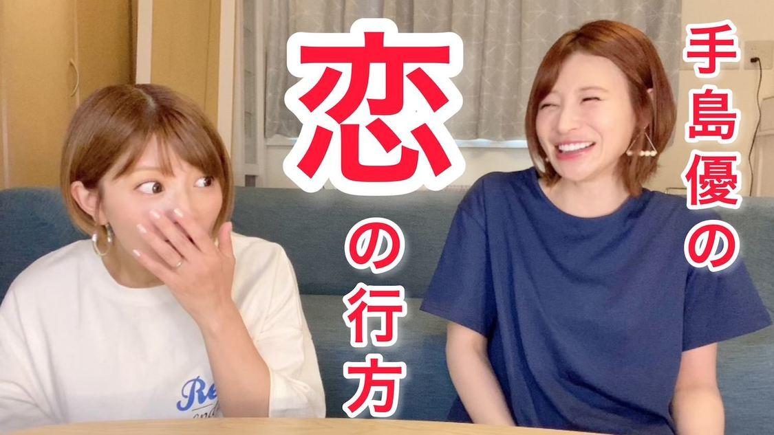 手島優、結婚前提の恋人ができたことを発表! YouTubeチャンネル『矢口真里と手島優のやぐてじチャンネル』にて