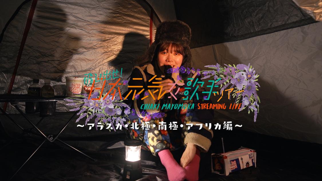 眉村ちあき、ストリーミングライブツアー第2弾ティーザートレーラー公開!「愛は世界共通やで〜〜〜!」