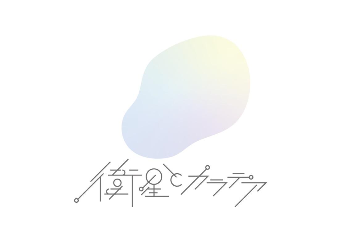 新アイドルグループ・衛星とカラテア、ティーザー映像解禁!