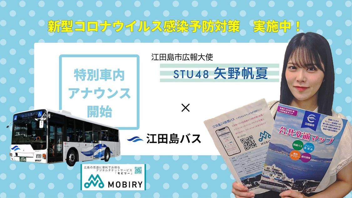 STU48 矢野帆夏、江田島バス車内アナウンスに登場! コロナ感染の注意喚起を実施