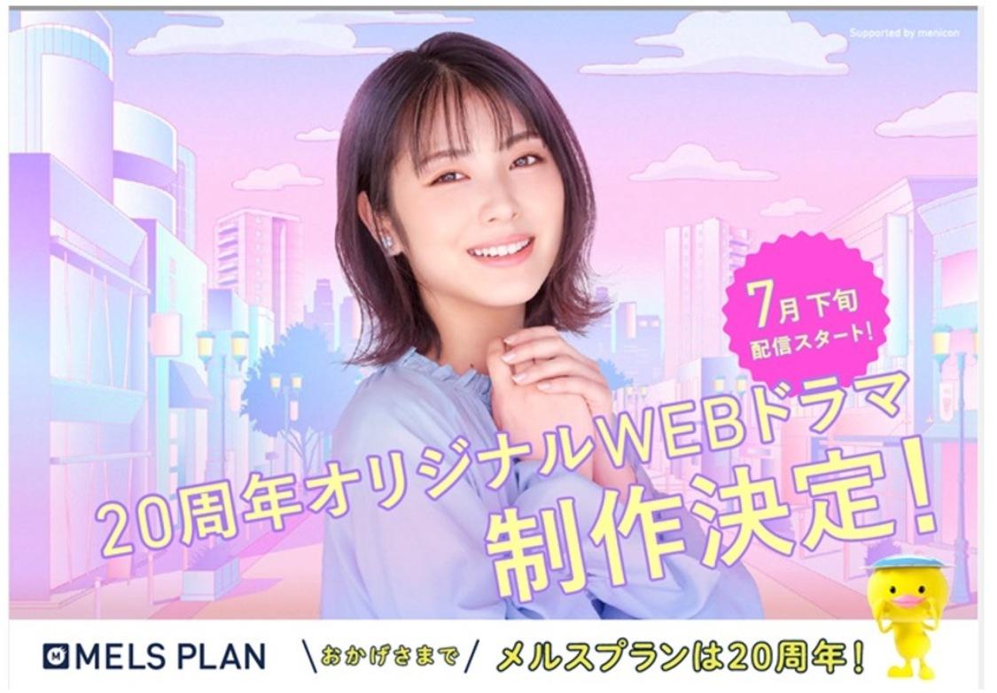 浜辺美波、愛のトレンディドラマ制作決定! 『メルスプラン』20周年記念WEB動画第2弾公開