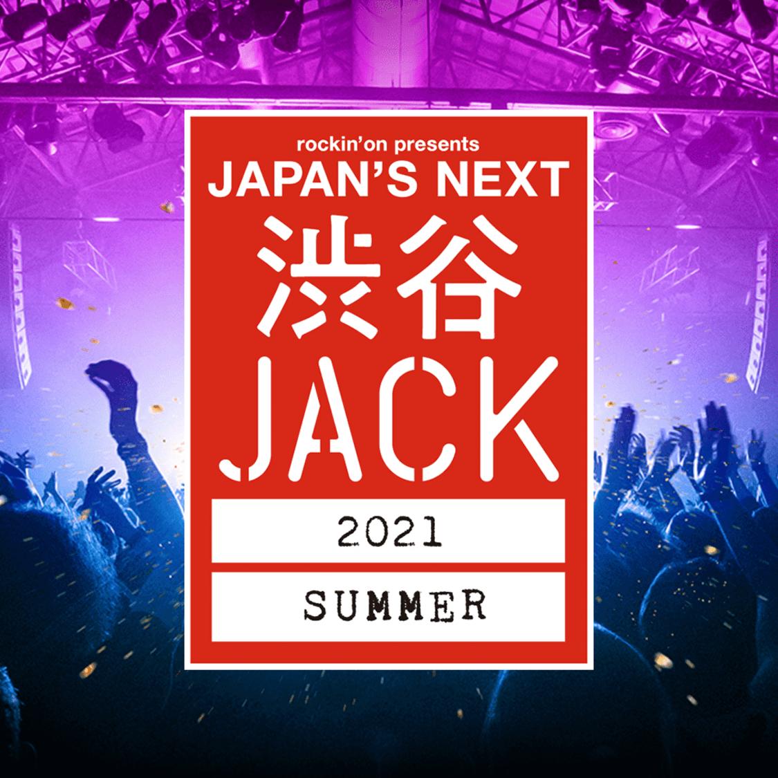 藤川千愛、<JAPAN'S NEXT 渋谷JACK 2021 SUMMER>出演決定!