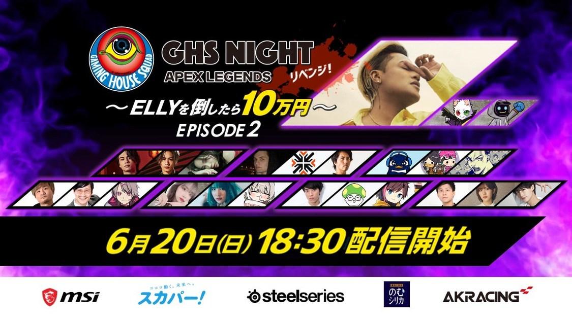 櫻坂46 土生瑞穂、オンラインイベント<GHS NIGHT APEX LEGENDS ~ELLYを倒したら10万円~ EPISODE2>出演決定!
