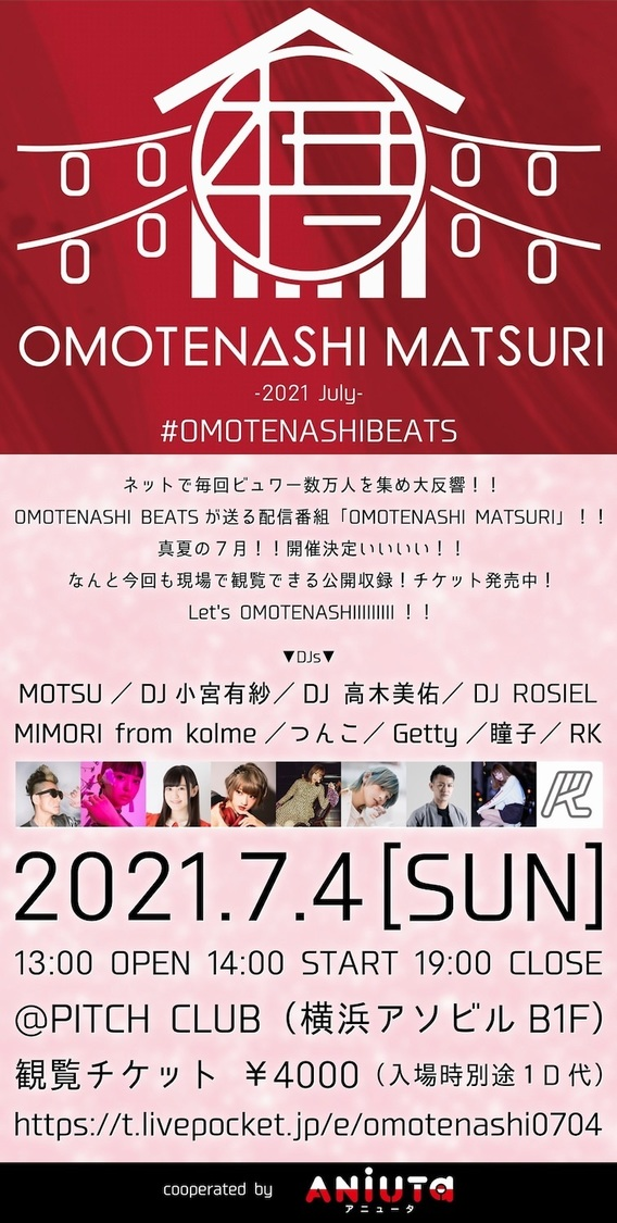 DJ小宮有紗、DJ高木美佑、MIMORI from kolme、DJ ROSIEL、つんこら出演 DJイベント<OMOTENASHI MATSURI -2021 July->開催決定!