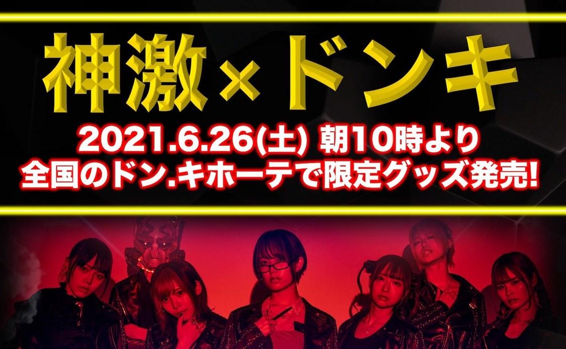 神激、6/26より全国のドン・キホーテで限定グッズ発売決定!