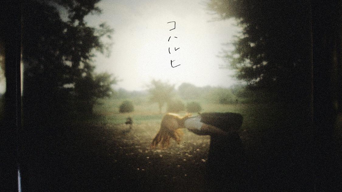 RAY、2nd SGリード曲「コハルヒ」MVプレミア公開決定!