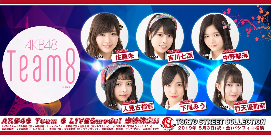 AKB48 Team8が<Tokyo Street Collection>に出演!ランウェイに藤江れいな、前田亜美も