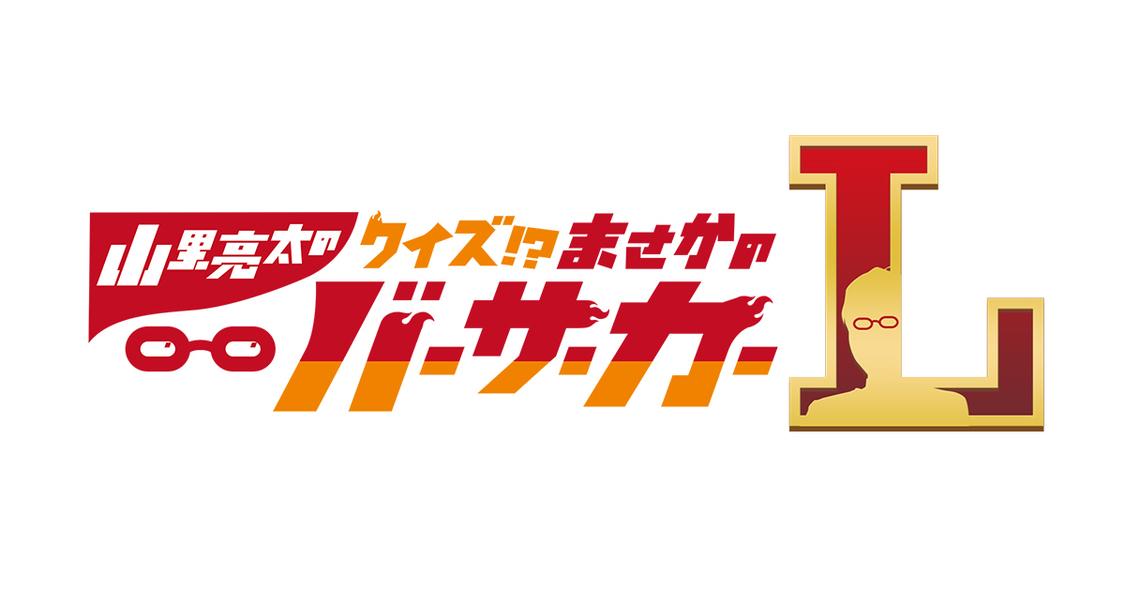NMB48 渋谷凪咲、大豪邸で物々交換!  ライブ配信ロケに挑戦『山里亮太のまさかのバーサーカーL』番組連動コラボ配信出演決定