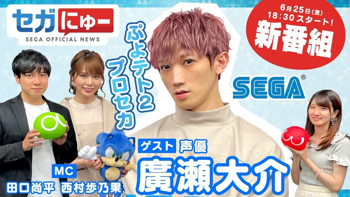 ラストアイドル 西村歩乃果、『セガ』のゲームの魅力を体当たりで伝える! ゲームニュースバラエティ『セガにゅー』MC決定