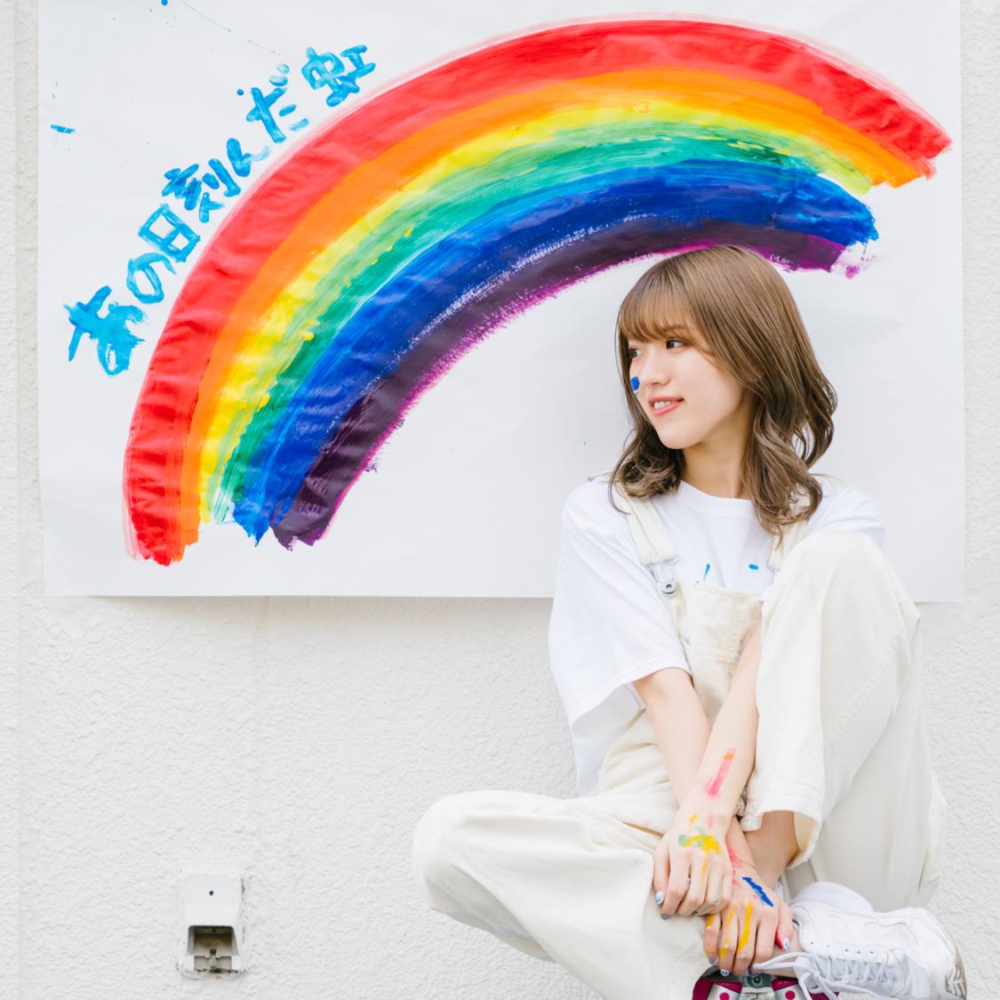 配信限定ソロシングル「あの日刻んだ虹」