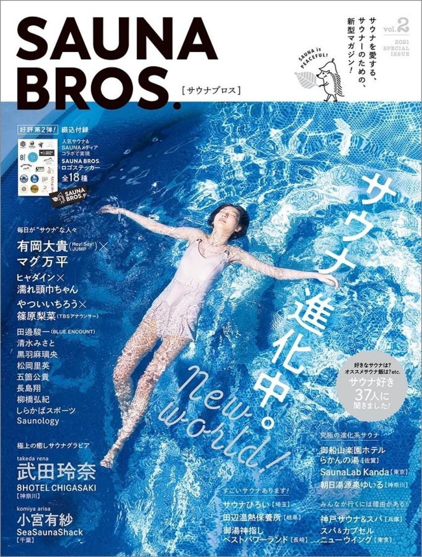 武田玲奈『SAUNA BROS.vol.2』(東京ニュース通信社刊)