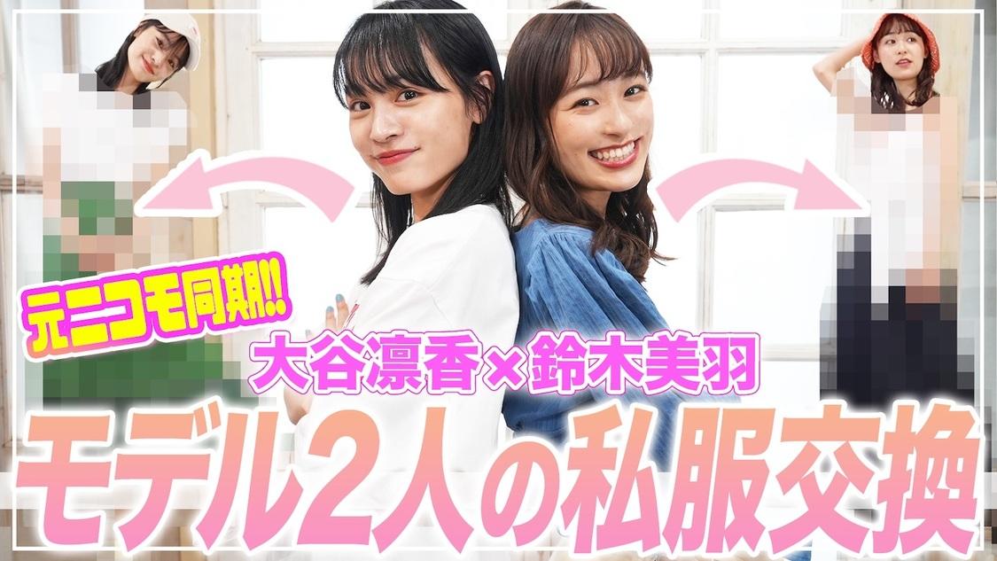 鈴木美羽、大谷凜香と私服交換コーデを公開! 公式YouTubeチャンネルにて