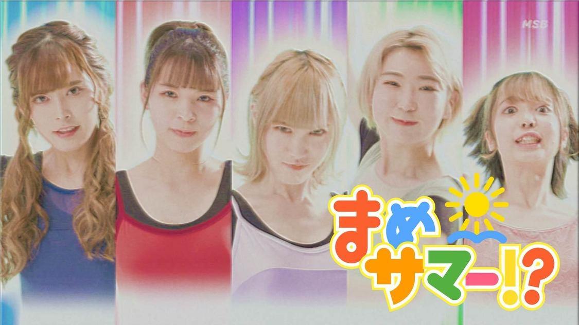 豆柴の大群、新曲「まめサマー!?」MVプレミア公開決定+ティーザー映像解禁!