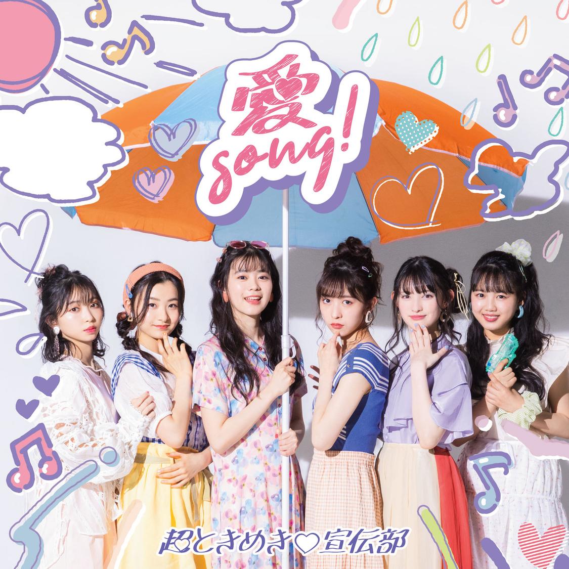 超ときめき♡宣伝部「愛Song!」配信ジャケット写真