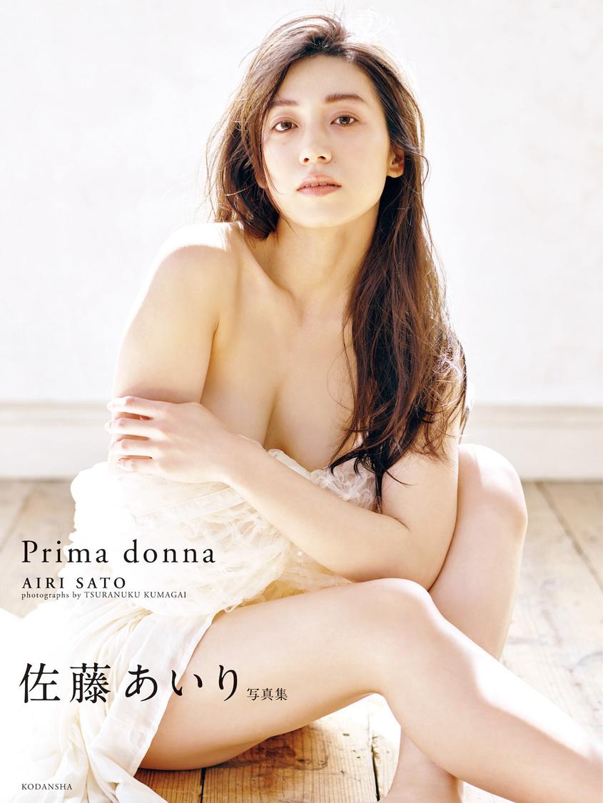 『佐藤あいり写真集 Prima donna』(Ⓒ熊谷貫/講談社)