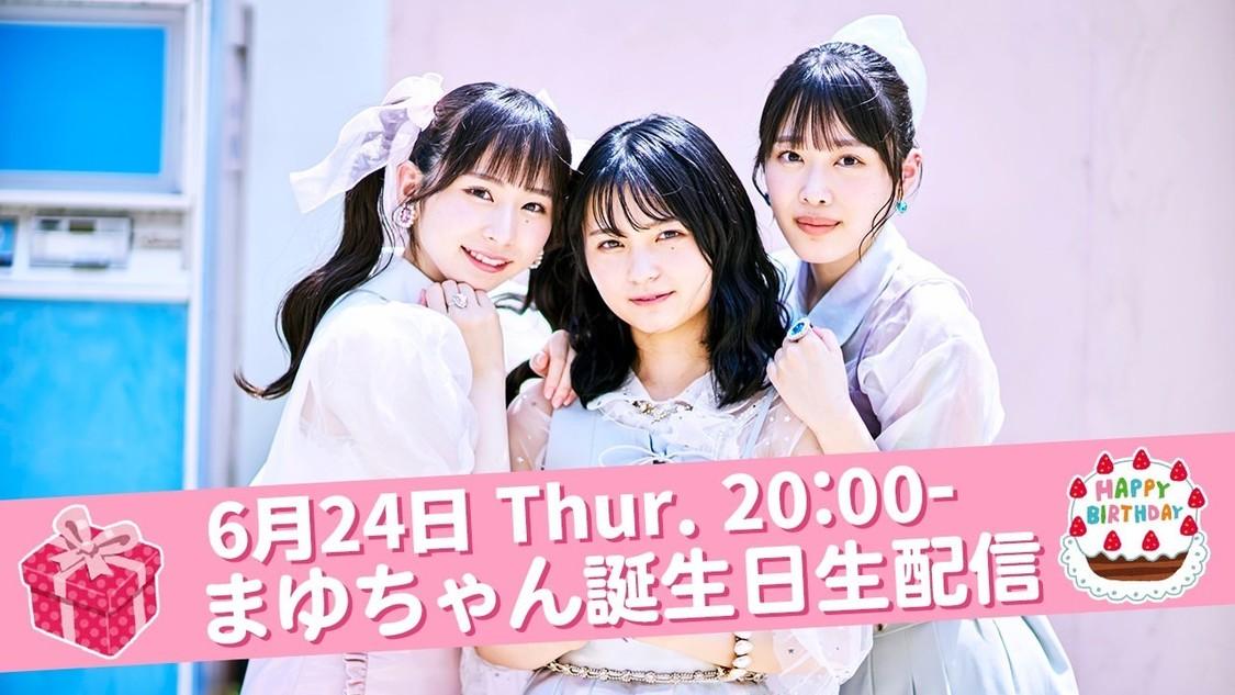 リルネード、6/24に栗原舞優の20歳の誕生日を祝う生配信開催!