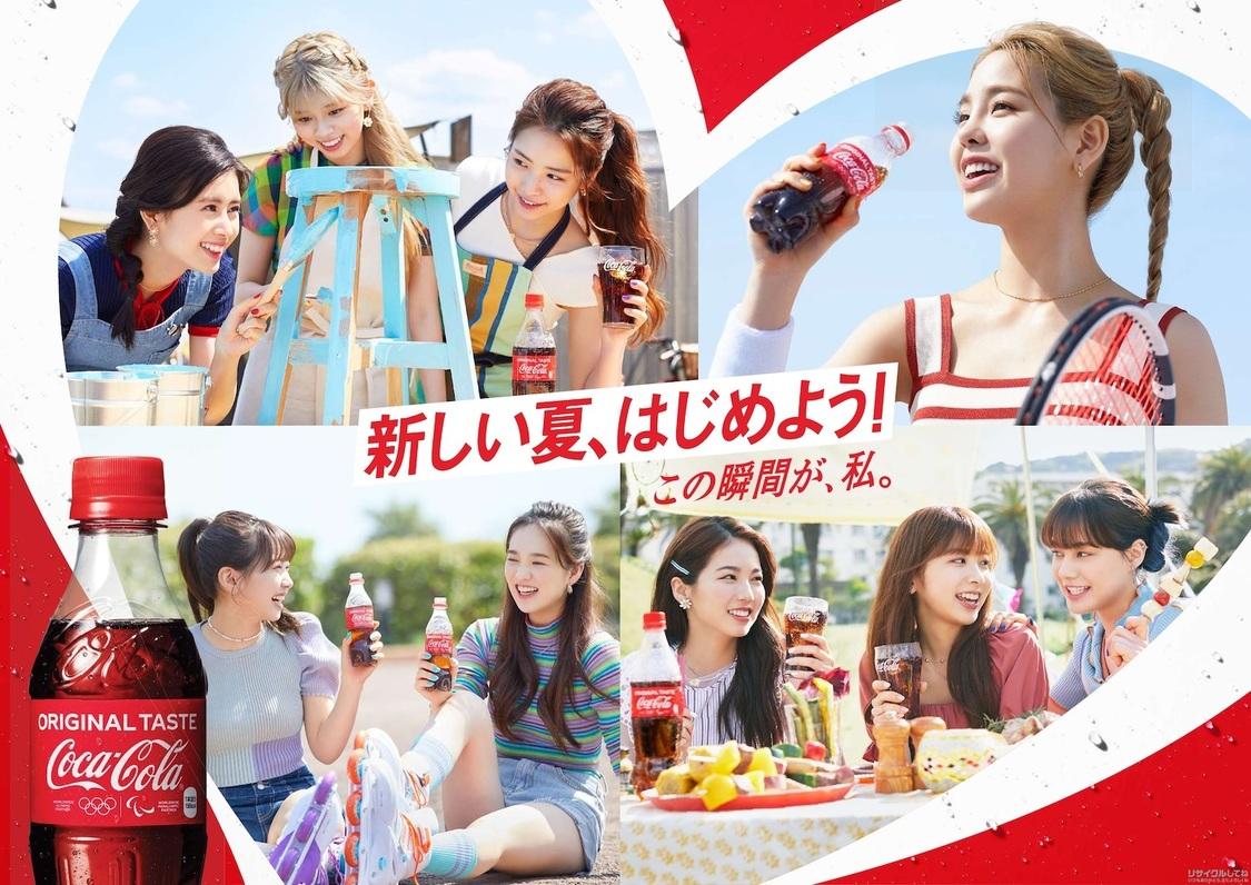 NiziU、夏全開のコカ・コーラ新TV-CM出演! 最新曲「Super  Summer」がCMソングに