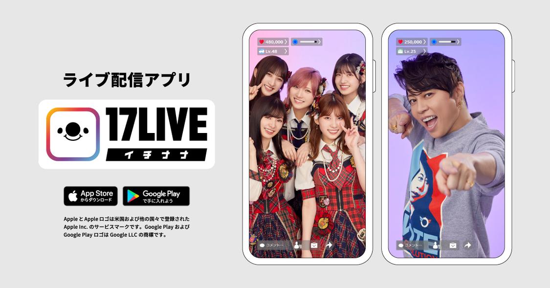 AKB48、西川貴教とともにライブ配信の魅力を伝える! 17LIVE新TV-CM出演