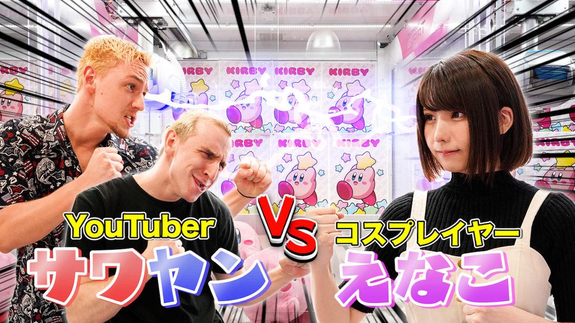 えなこ、YouTuber・サワヤンとクレーンゲームで真剣バトル! 『セガのお店公式チャンネル』出演