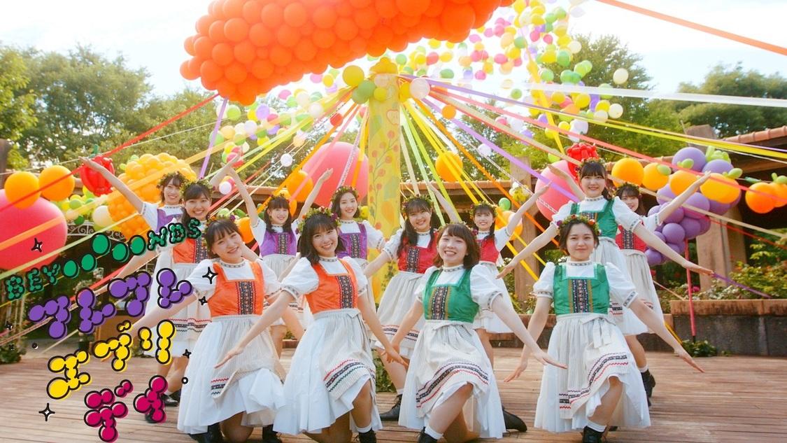 BEYOOOOONDS、アイリッシュな衣装で収穫祭を開催! 「可愛い私たちを観ていただけるので楽しみにしていてください」新曲「フレフレ・エブリデイ」MV&メイキング公開