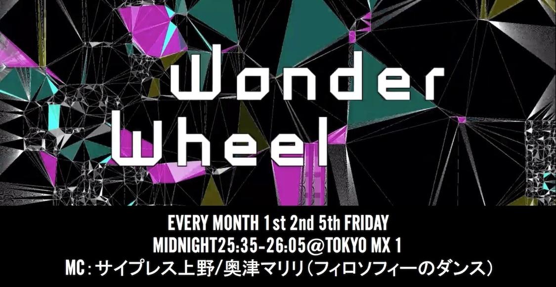 夢アド、トゥラブ、アンビス、奥津マリリ(フィロのス)がMCを務める『WONDER WHEEL』出演決定! @ onefive、バンもん!の未公開映像公開も