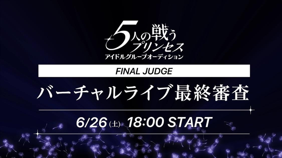 <5人の戦うプリンセス アイドルグループオーディション>、最終審査の生配信決定!