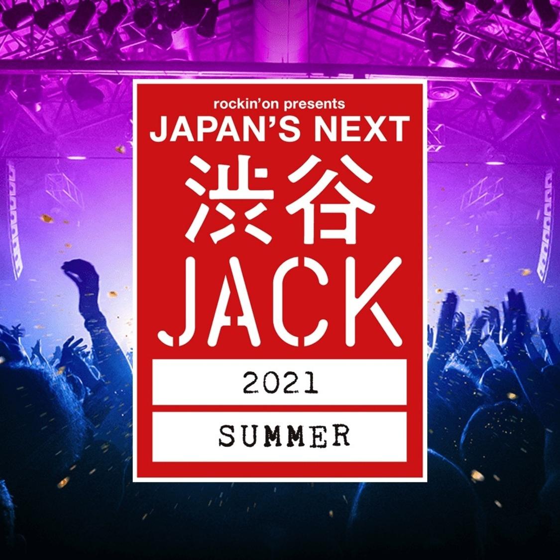 藤川千愛ら出演<JAPAN'S NEXT 渋谷JACK 2021 SUMMER>タイムテーブル発表!