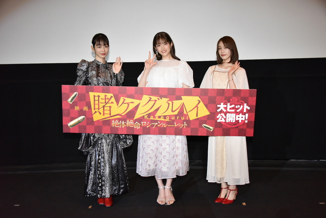 (C)河本ほむら・尚村透/SQUARE ENIX (C)2021 「映画 賭ケグルイ2」製作委員会