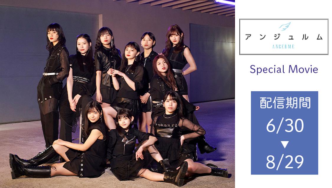 アンジュルム、JOYSOUND『みるハコ』にてライブ映像&オリジナルコメント無料配信決定!