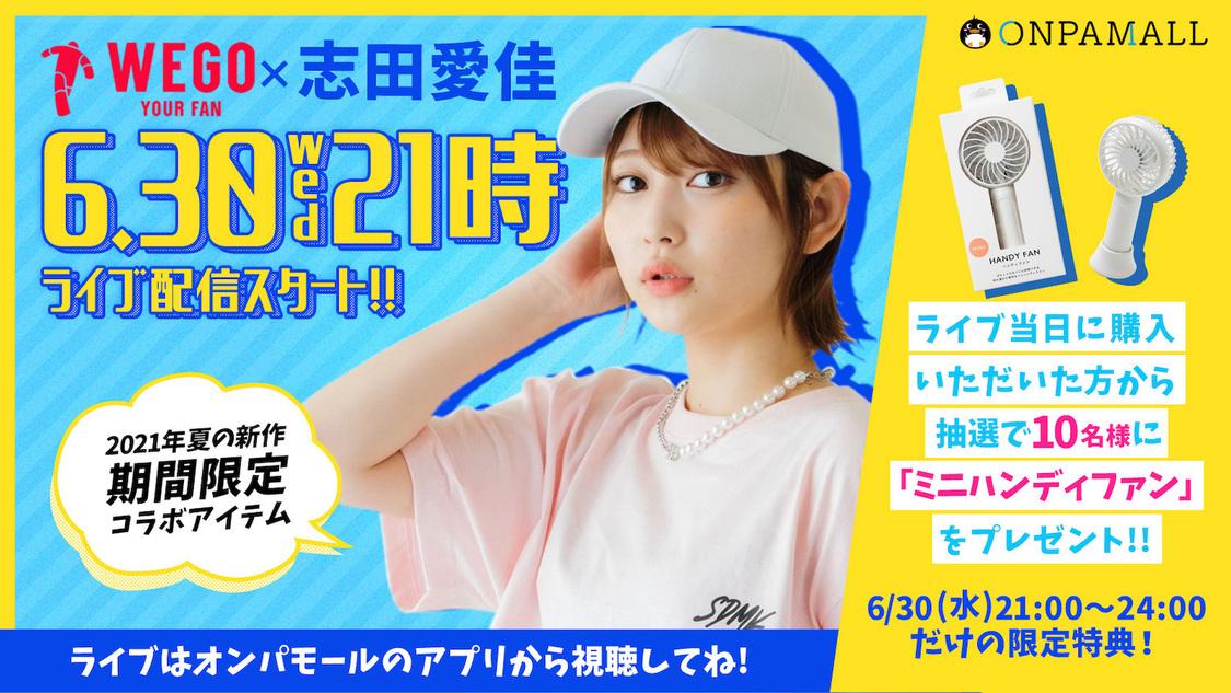 志田愛佳、WEGOコラボアイテム発売記念ライブ配信決定! 「この夏ぜひたくさん着てほしいです」