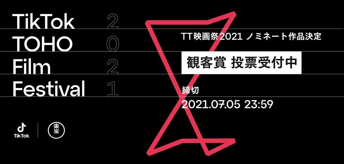 浜辺美波、<TikTok TOHO Film Festival 2021>授賞式出演!