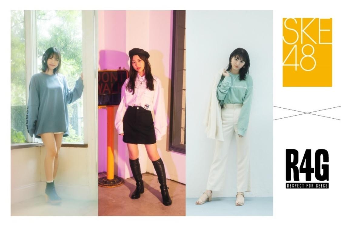SKE48 熊崎晴香、佐藤佳穂、菅原茉椰、『SKE48 FAN PROJECT produce by R4G』第1弾アイテム公開!