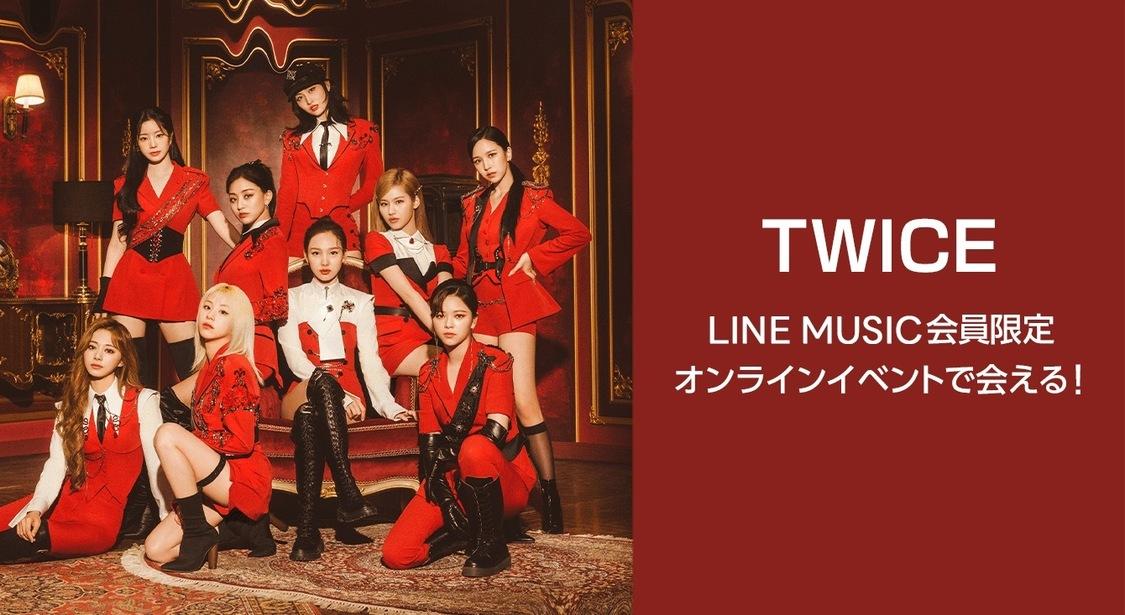 TWICE、メンバー全員に会える<オンラインミート&グリート>に招待! LINE MUSIC限定キャンペーン開催決定