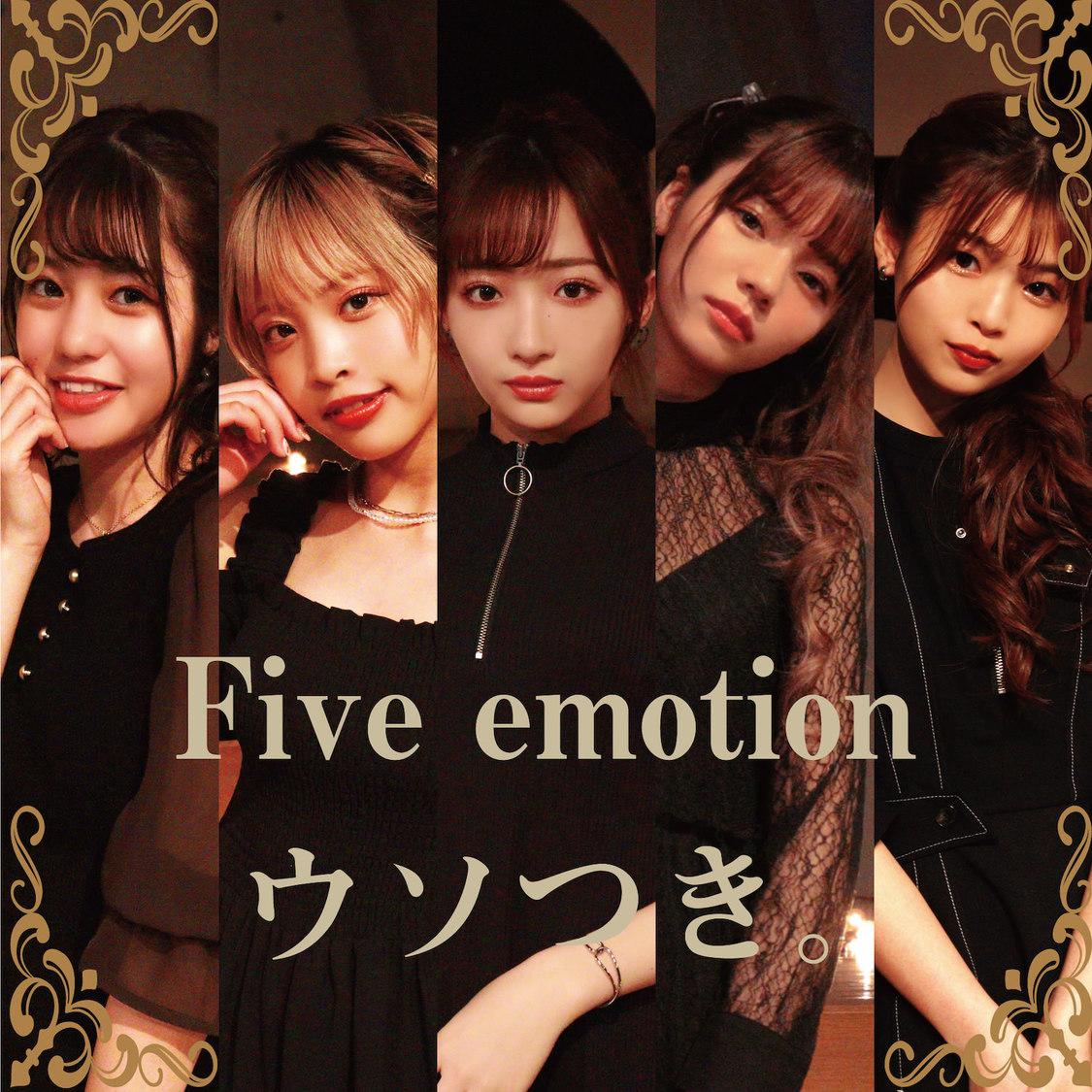 Five emotion、「ウソつき。」配信リリース&MV公開「みんなの表現力が素晴らしくて、とにかく表情を観てほしい」