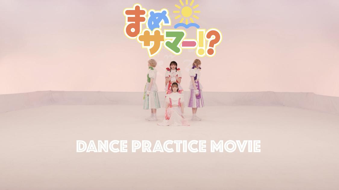 豆柴の大群、新曲「まめサマー!?」ダンスプラクティス動画公開!