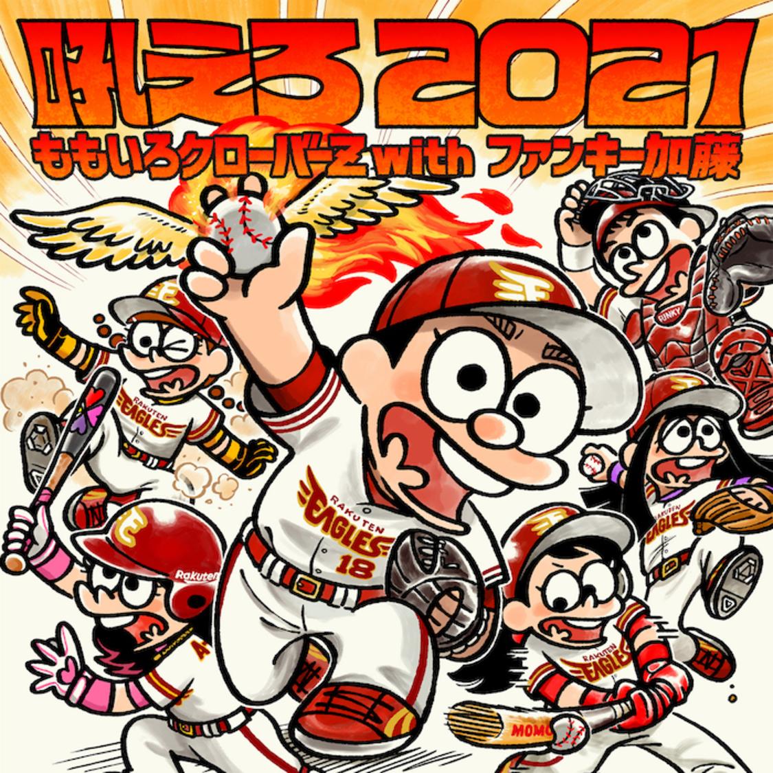 ももクロ、田中将大投手の応援歌「吼えろ 2021」7/2より配信スタート+ニイルセンが描いたジャケット写真公開!