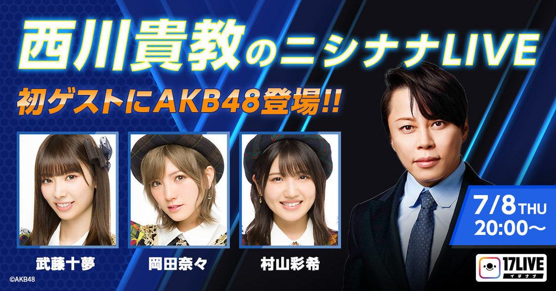 AKB48 武藤十夢・岡田奈々・村山彩希、7/8に西川貴教とのコラボ生配信決定!