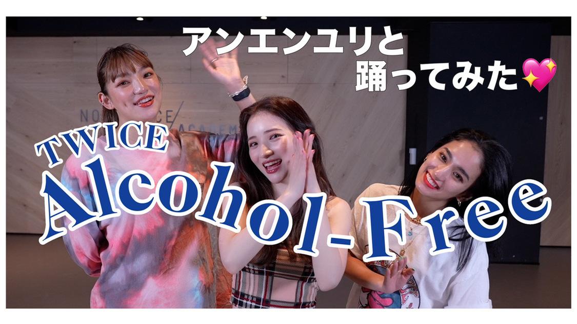 元JYP日本人練習生・南りほ、元E-girls・YURINO&須田アンナとともにTWICE「Alcohol-Free」の踊ってみたに挑戦!