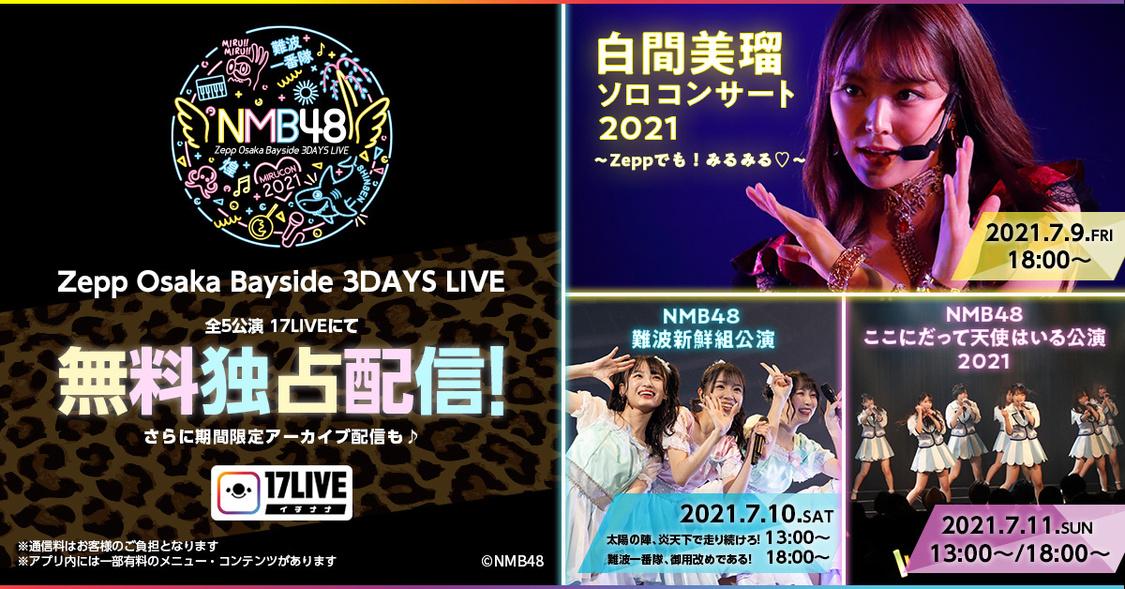 NMB48、白間美瑠ソロコンサートを含む5公演を無料ライブ配信決定!
