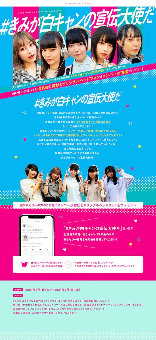 真っ白なキャンバス、ファン参加型の楽曲宣伝企画『#きみが白キャンの宣伝大使だ』開催!
