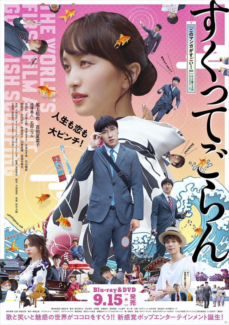 ももクロ 百田夏菜子、初のヒロイン役を務めた映画『すくってごらん』BD&DVD発売決定!