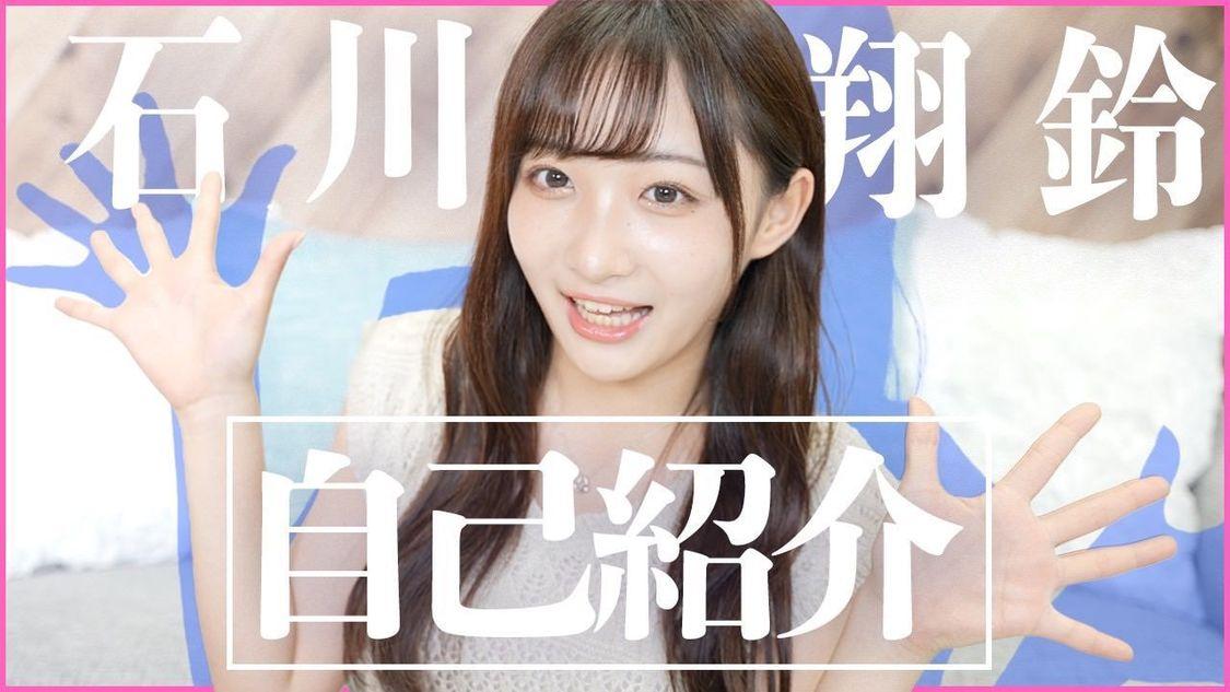 石川翔鈴、公式YouTubeチャンネル開設!「 1番素に近い私を観られる場なのではないでしょうか」