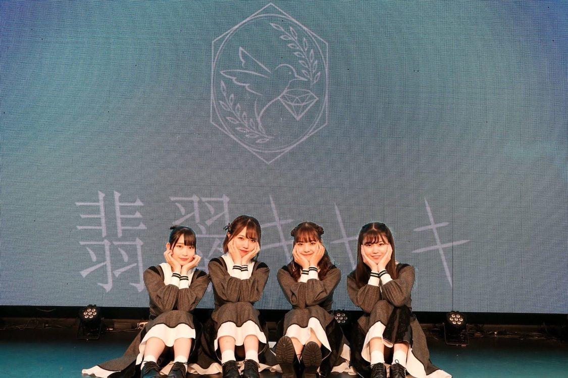 翡翠キセキ[ライブレポート]未来への決意と幸福感が溢れたデビューライブ「これから4人とファンのみなさんとで頑張っていきたいと思います」