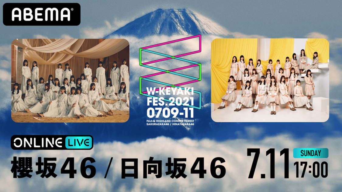 櫻坂46、日向坂46、合同ライブイベント<W-KEYAKI FES. 2021>最終日公演の生配信決定!